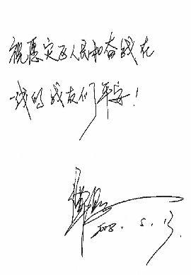 她将为最可爱的人———中国人民解放军演唱