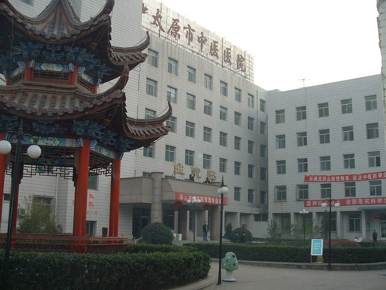 太原市中医医院 - 精彩山西 中国新闻 中国新闻