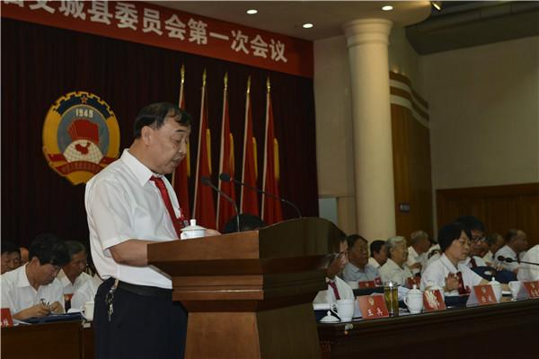 政协第九届交城县委员会第一次会议胜利召开