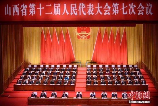 山西省第十二届人民代表大会第七次会议闭幕