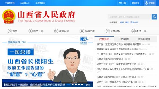 山西省委组织部公示32名拟任职干部