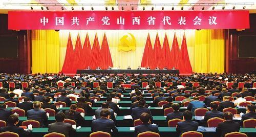 中国共产党山西省代表会议在太原举行