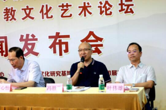 广东佛教文化艺术论坛将于8月25日举行