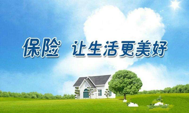 山西省保险行业协会专栏