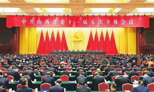 11月6日,中共山西省委十一届五次全体会议在太原召开。本报记者李联军摄