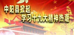 中阳县掀起学习十九大精神热潮
