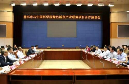 中国科学院绿色城市产业联盟赴云南普洱开展院