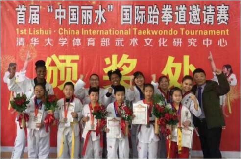 首届中国丽水国际跆拳道邀请赛圆满成功 - 中