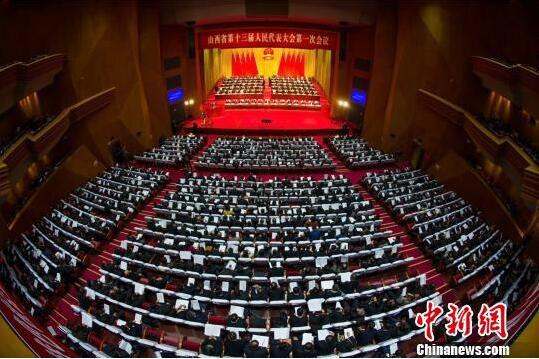 山西省十三届人大一次会议开幕