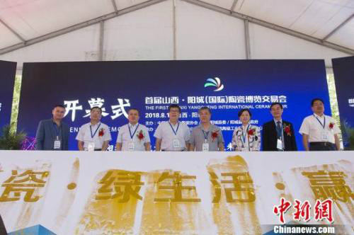 首届兴发娱乐官网手机版·阳城(国际)陶瓷博览交易会举行