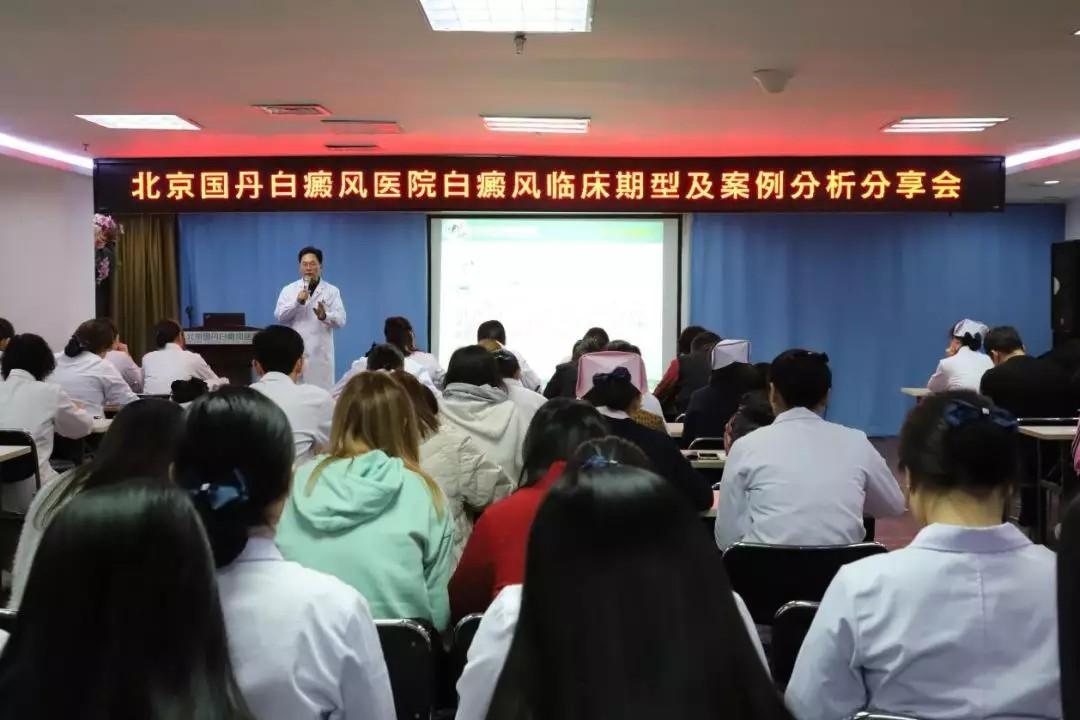 北京国丹白癜风医院举办白癜风临床期型及案例分析分享会