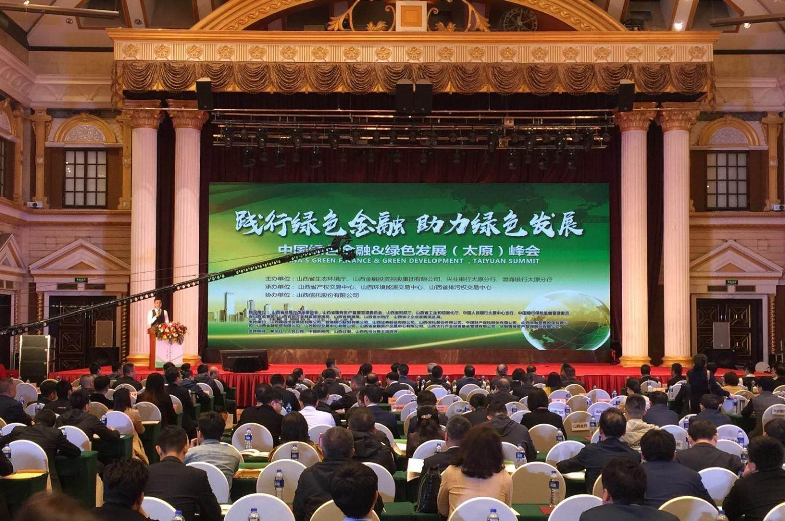 山西探索发展绿色金融 促进产融结合