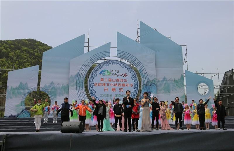 第三届山西沁水赵树理文化旅游嘉年华开幕