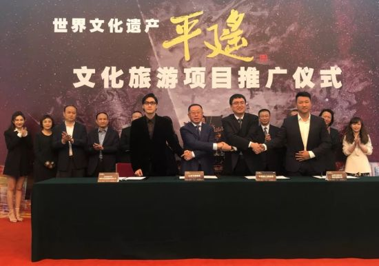 """5月16日,""""SoReal焕真•平遥""""科技文旅系列项目 签约仪式在北京人民大会堂举行"""