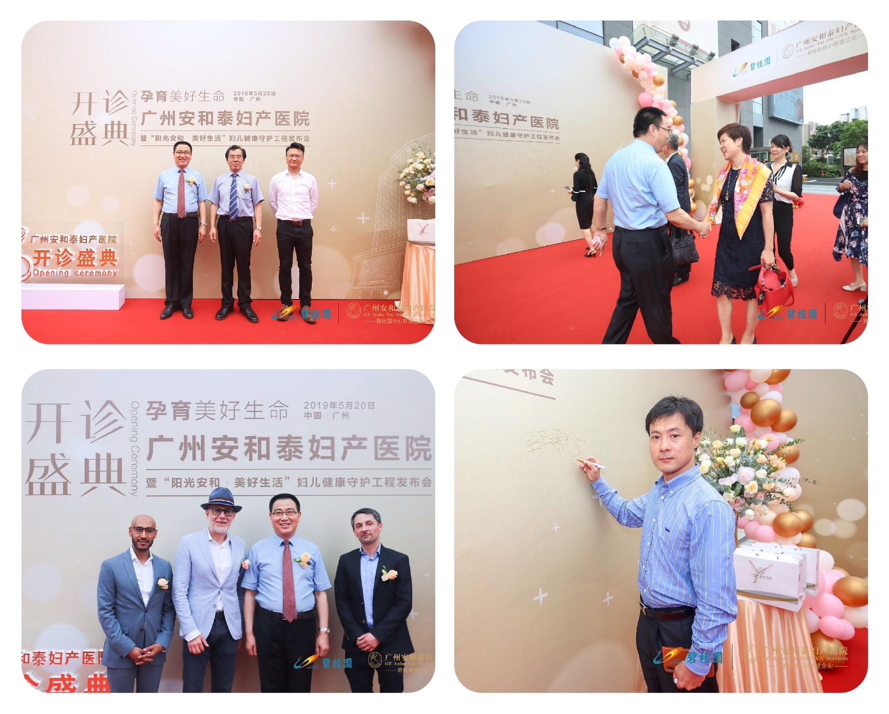 广州安和泰妇产医院5月20日盛大开业