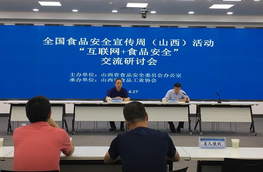 """山西举行""""互联网+食品安全""""交流研讨会"""