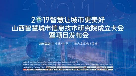 山西智慧城市信息技术研究院成立大会将在太原启幕