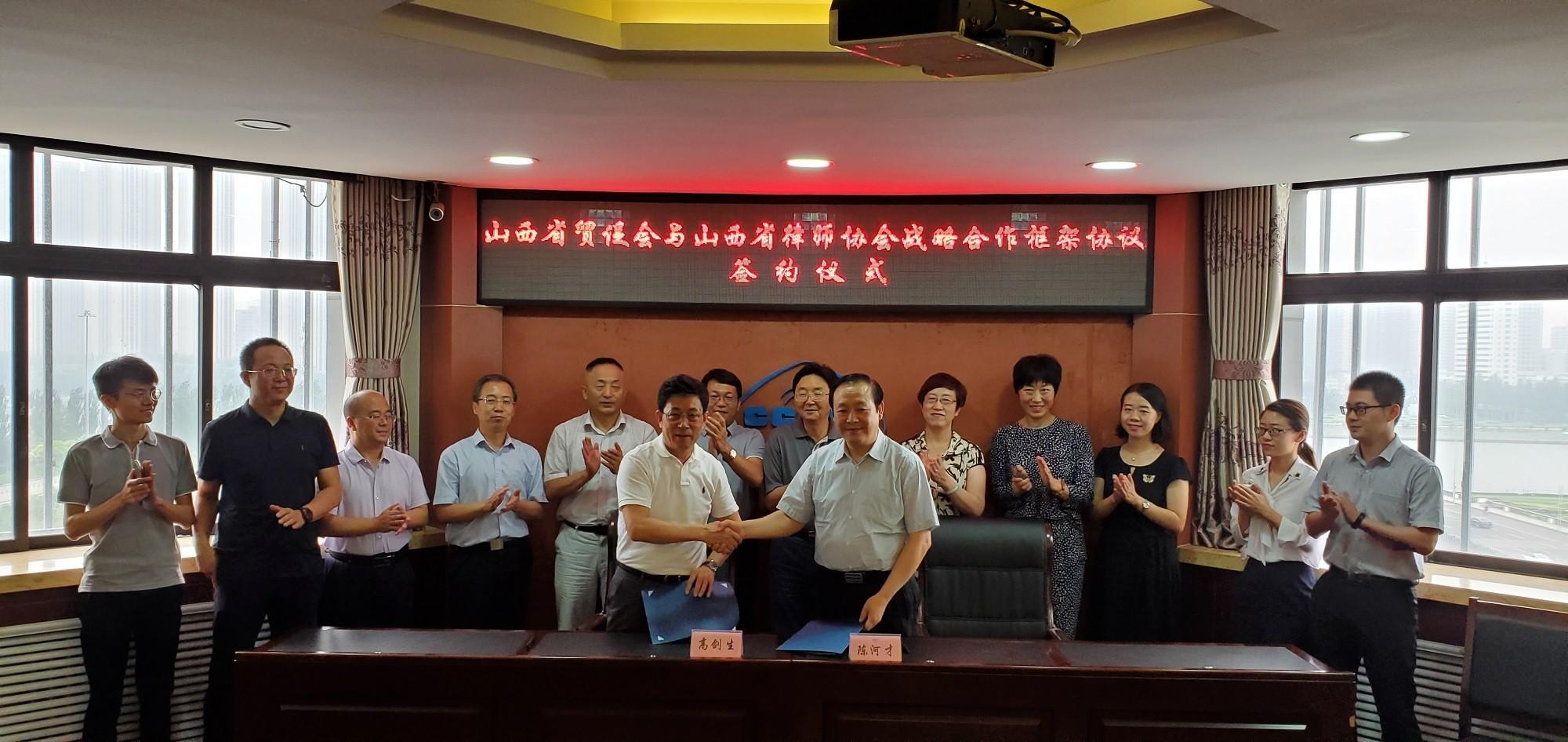 山西省贸促会与山西省律师协会举行交流座谈会并签署合作协议