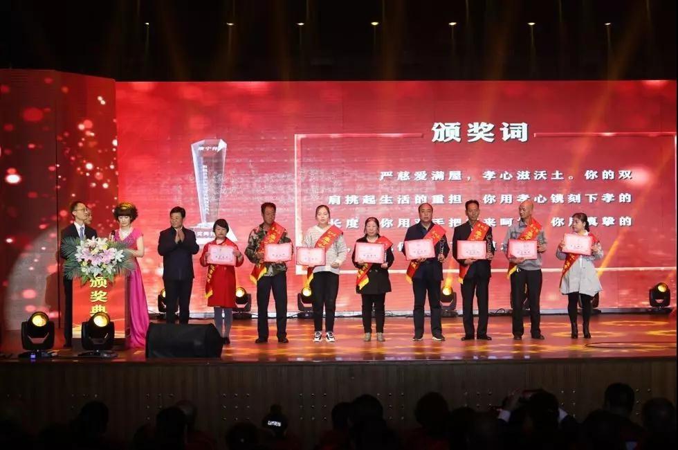山西省和顺县举办第四届康宁杯德孝楷模颁奖典礼