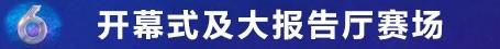 總(zong)決(jue)賽開幕式及大報告廳(ting)賽場(chang)