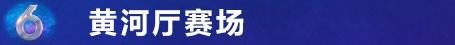 總(zong)決(jue)賽黃河廳(ting)賽場(chang)