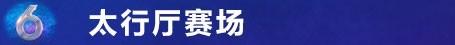 總(zong)決(jue)賽太行廳(ting)賽場(chang)