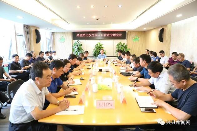 兴县召开第七次全国人口普查专题会议