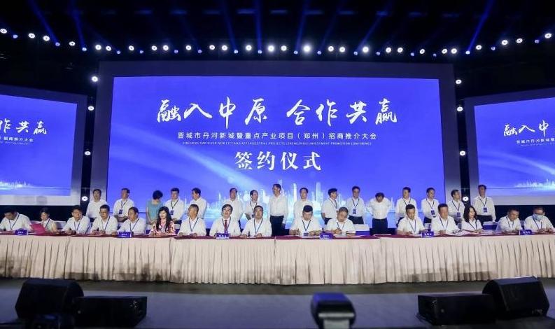 晋城银行参加晋城丹河新城(郑州)招商大会并签约