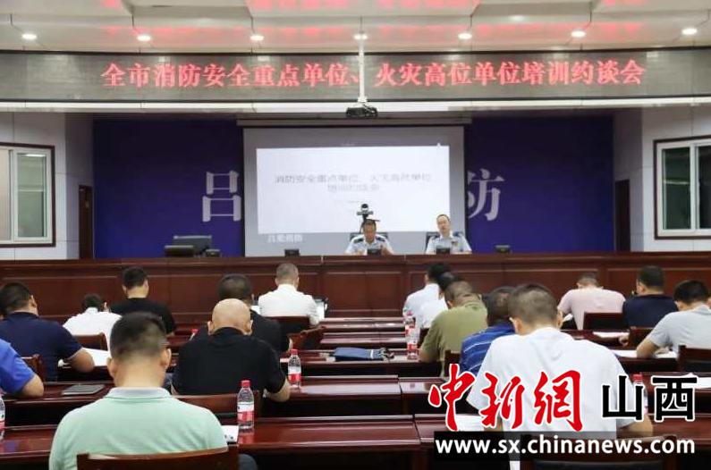 吕梁消防组织召开集中约谈培训会  提高消防安全意识