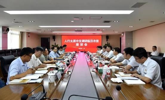 """""""人民银行太原中心支行调研临汾农信"""