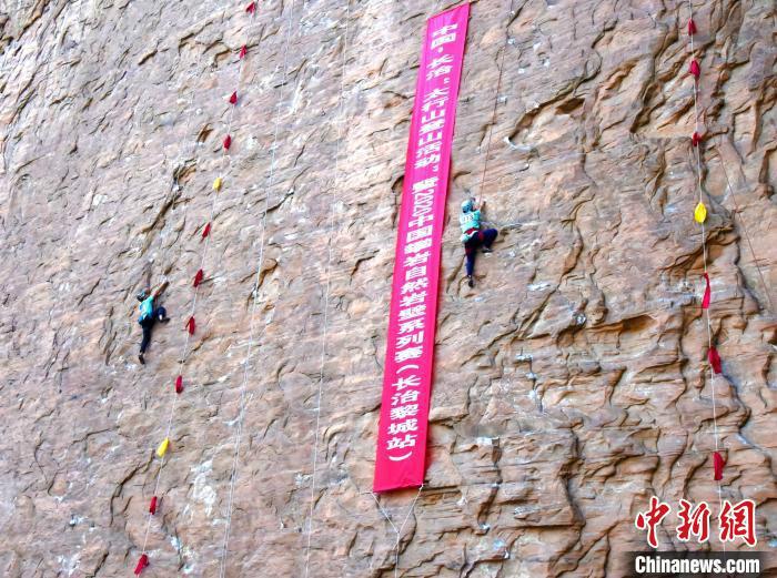 """""""全国53名攀岩高手齐聚山西:在陡峭岩壁上竞速""""较量"""""""