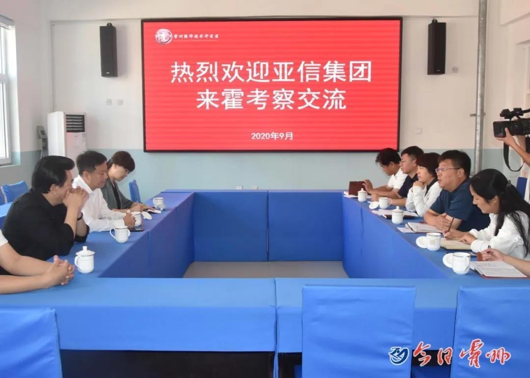 """""""北京亚信数据集团董事长张灏来霍州考察交流"""