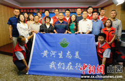 """""""山西启动大型环保公益活动 近200名志愿者直播黄河生态美"""