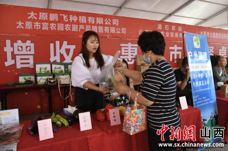 太原市小店区在省展览馆举办农特产品展销推介会
