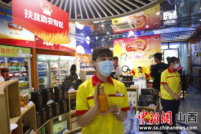 """""""中国石油山西销售154座加油站便利店开始销售扶贫助农商品"""