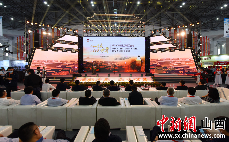 山西汾阳举办世界酒文化博览会 促酒与文旅融合发展