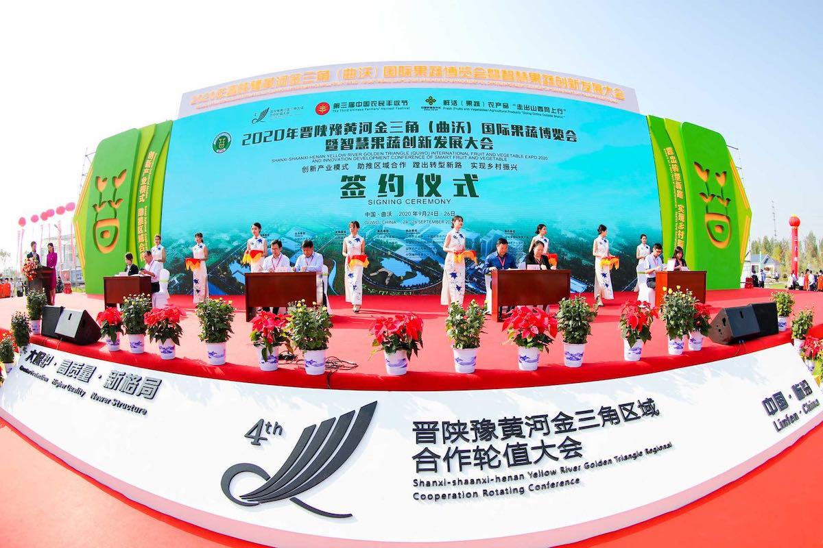 晋陕豫黄河金三角国际果蔬博览会山西曲沃开幕