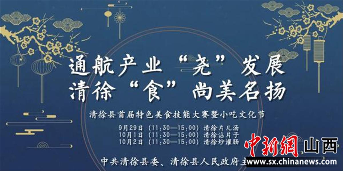 """""""太原清徐将举行首届特色美食技能大赛暨小吃文化节"""
