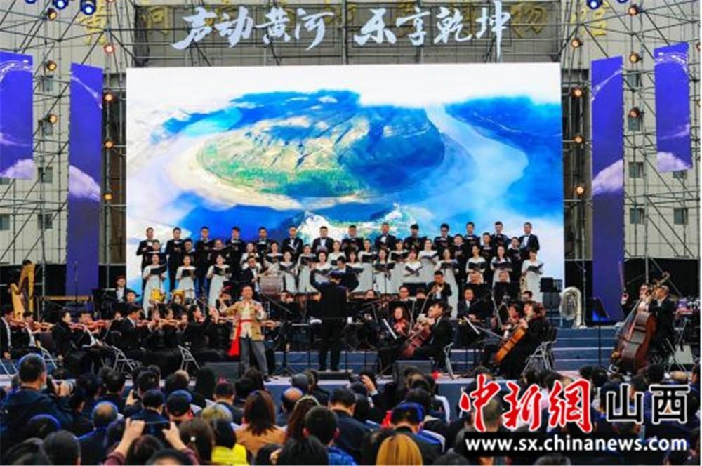 """""""声动黄河·乐享乾坤""""音乐会在山西临汾永和乾坤湾景区上演"""