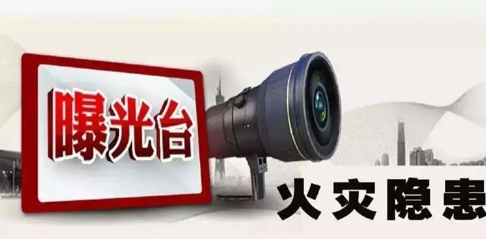 """""""【隐患曝光】山西曝光一批重大火灾隐患单位"""