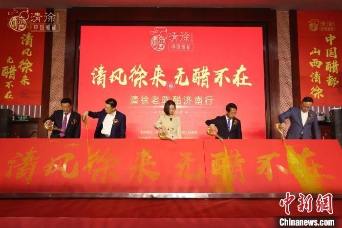 中国醋都山西清徐邀客吃醋 打造年百亿产值促转型