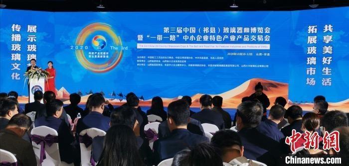 """""""第三届中国(祁县)玻璃器皿博览会开幕 探索""""一带一路""""产业合作"""