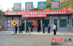 """山西柳林:""""科技小院""""为红枣产业发展插上腾飞金翅膀"""