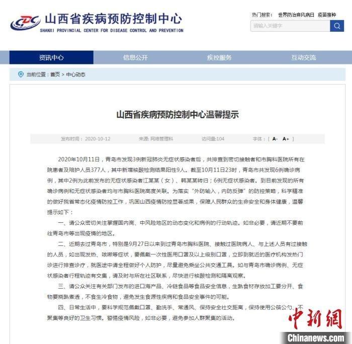 """""""山西疾控中心发布提示:如非必要近期勿前往青岛"""