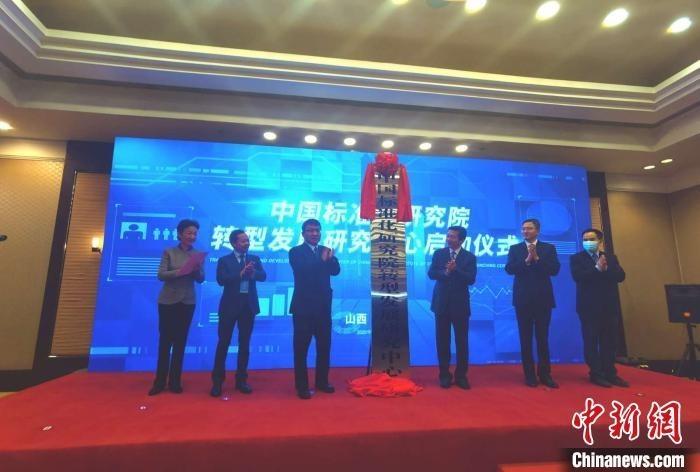 中国标准化研究院转型发展研究中心落户山西