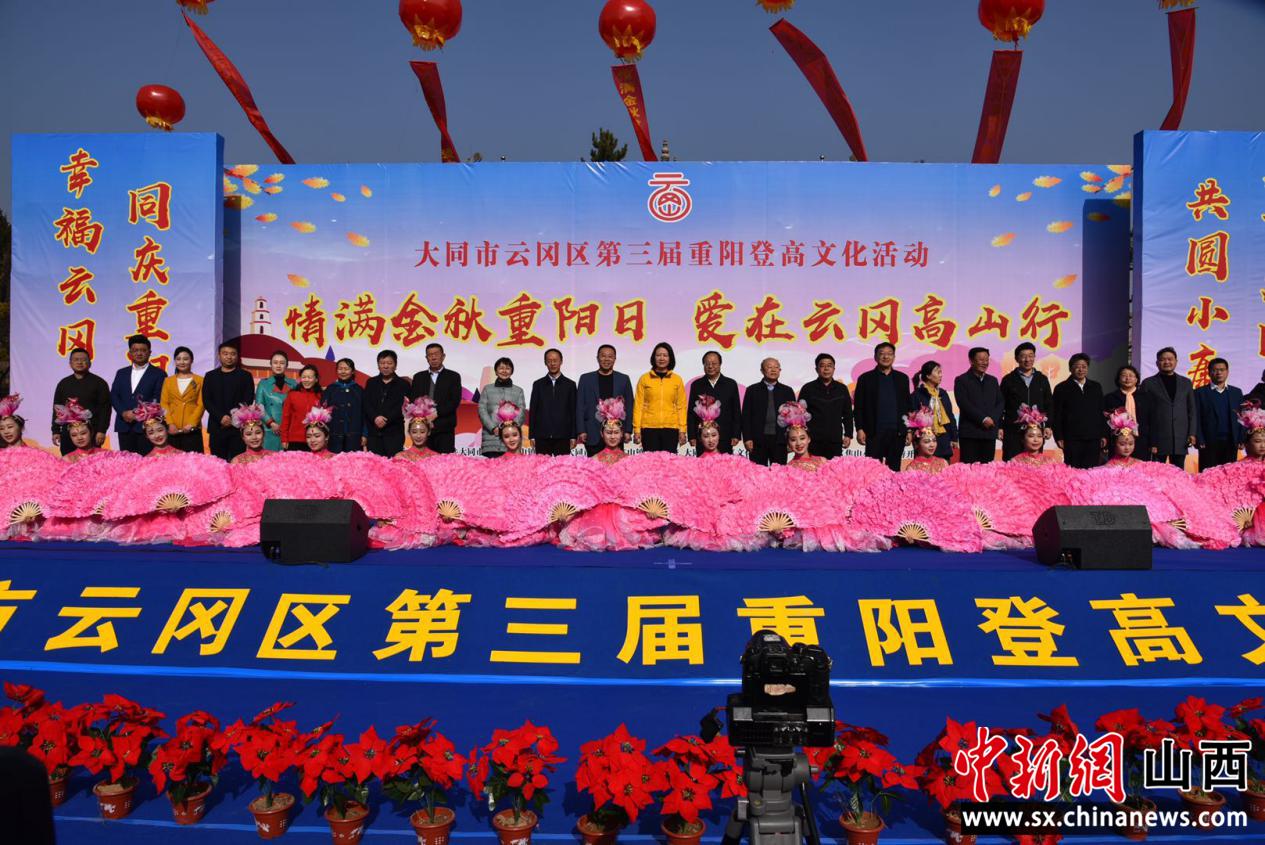 山西大同云冈区举办第三届重阳登高文化活动