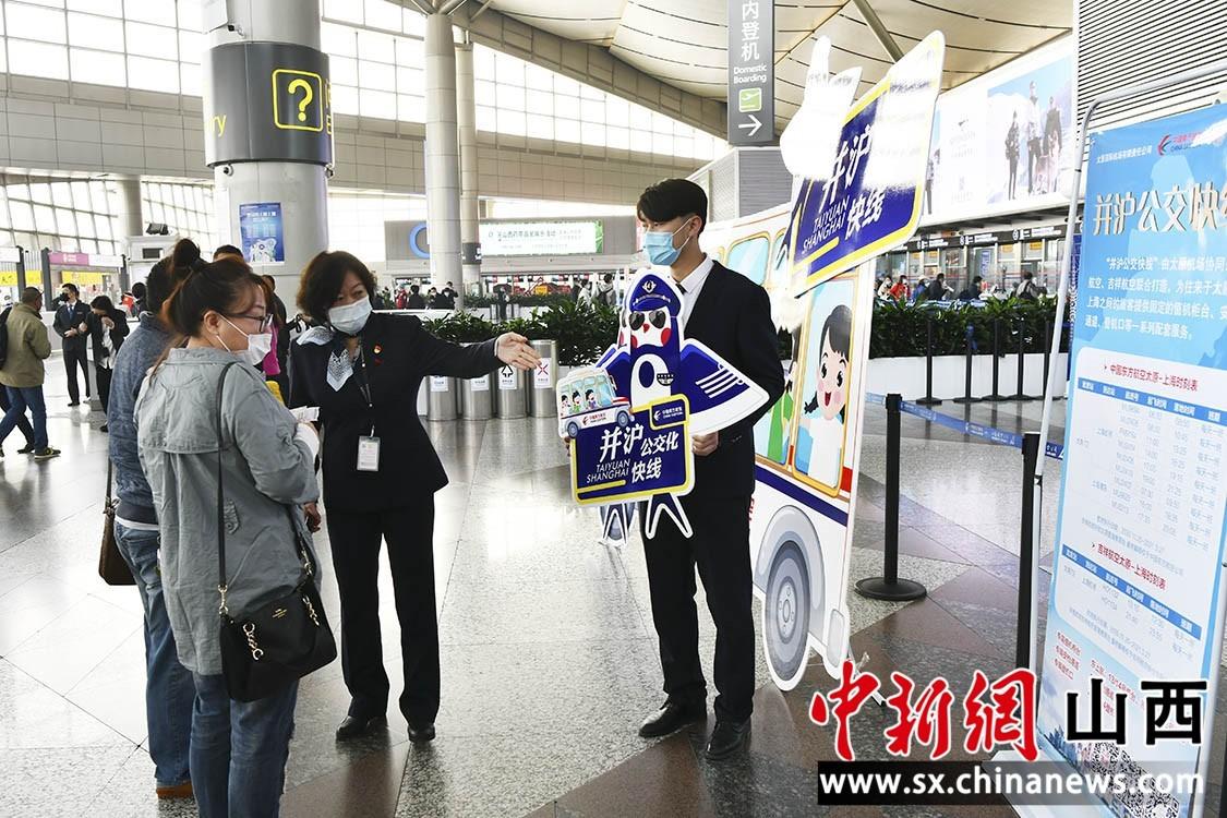 整点或半点起飞 太原——上海航线正式开启公交化运行