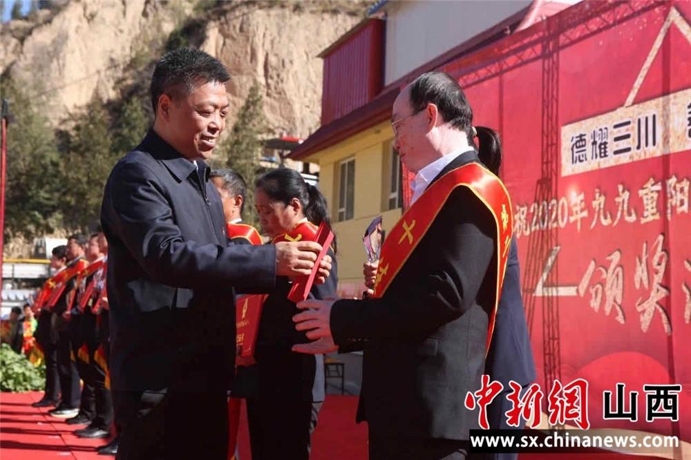 山西柳林举办2020年九九重阳节暨第二届新时代好人颁奖活动