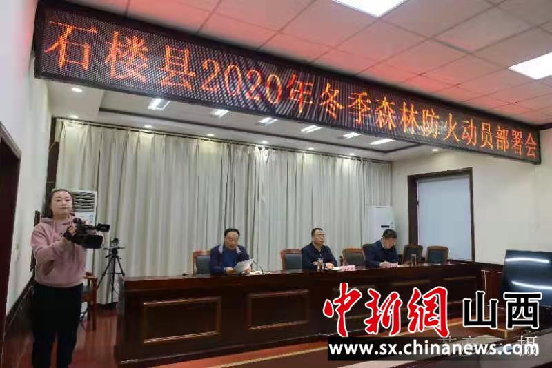 """""""山西石楼召开2020年冬季森林防火动员部署会"""