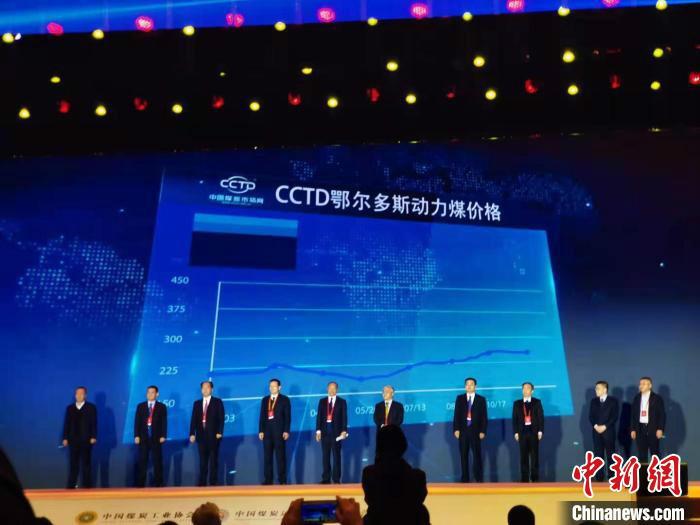 """""""中國首個主產地標志煤種價格指數發布"""